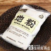 地粉(長野県産小麦100%)1.5kg