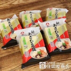 画像1: あさひ豆腐(旭松食品こうや豆腐) 5袋