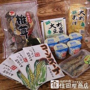 画像1: 根羽村名産セット