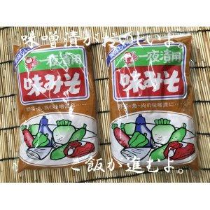 画像1: 丸昌稲垣 一夜漬用味みそ850g入×2個セット